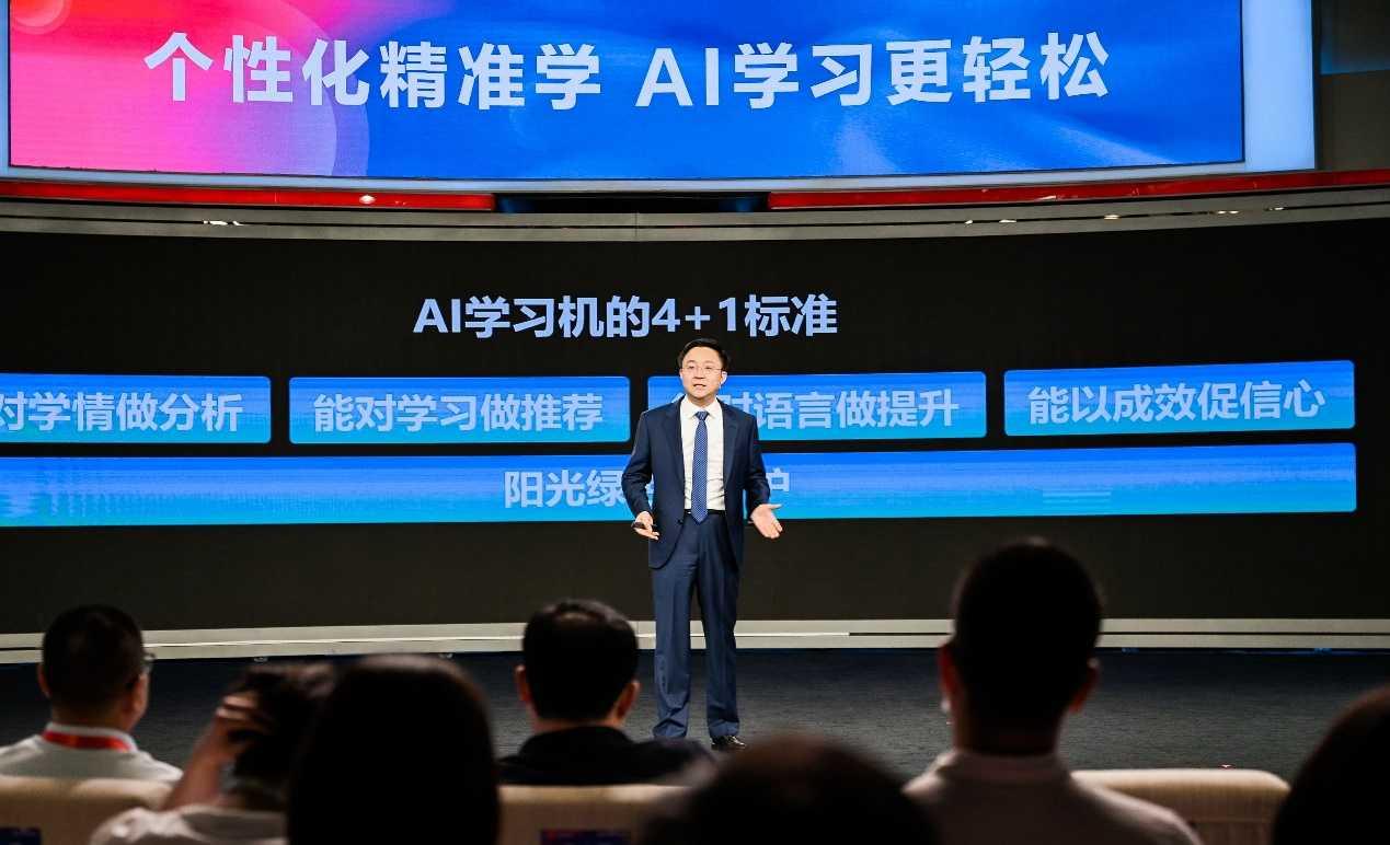 立德树人、五育并举,刘庆峰发布AI学习机4+1标准