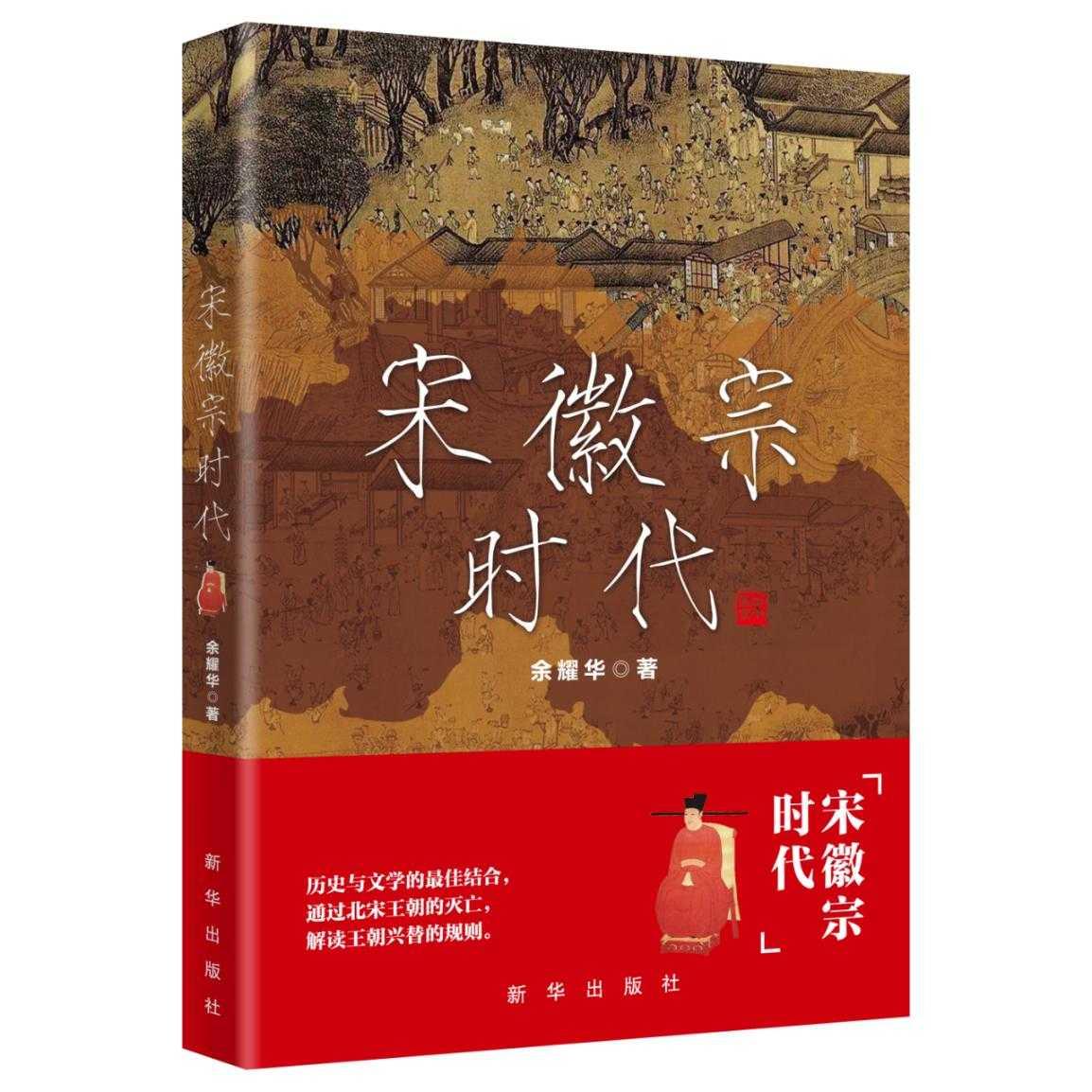 《宋徽宗时代》 蔡京集团的敛财术