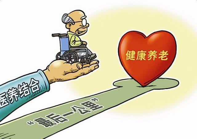 北京开展医养结合服务质量检查