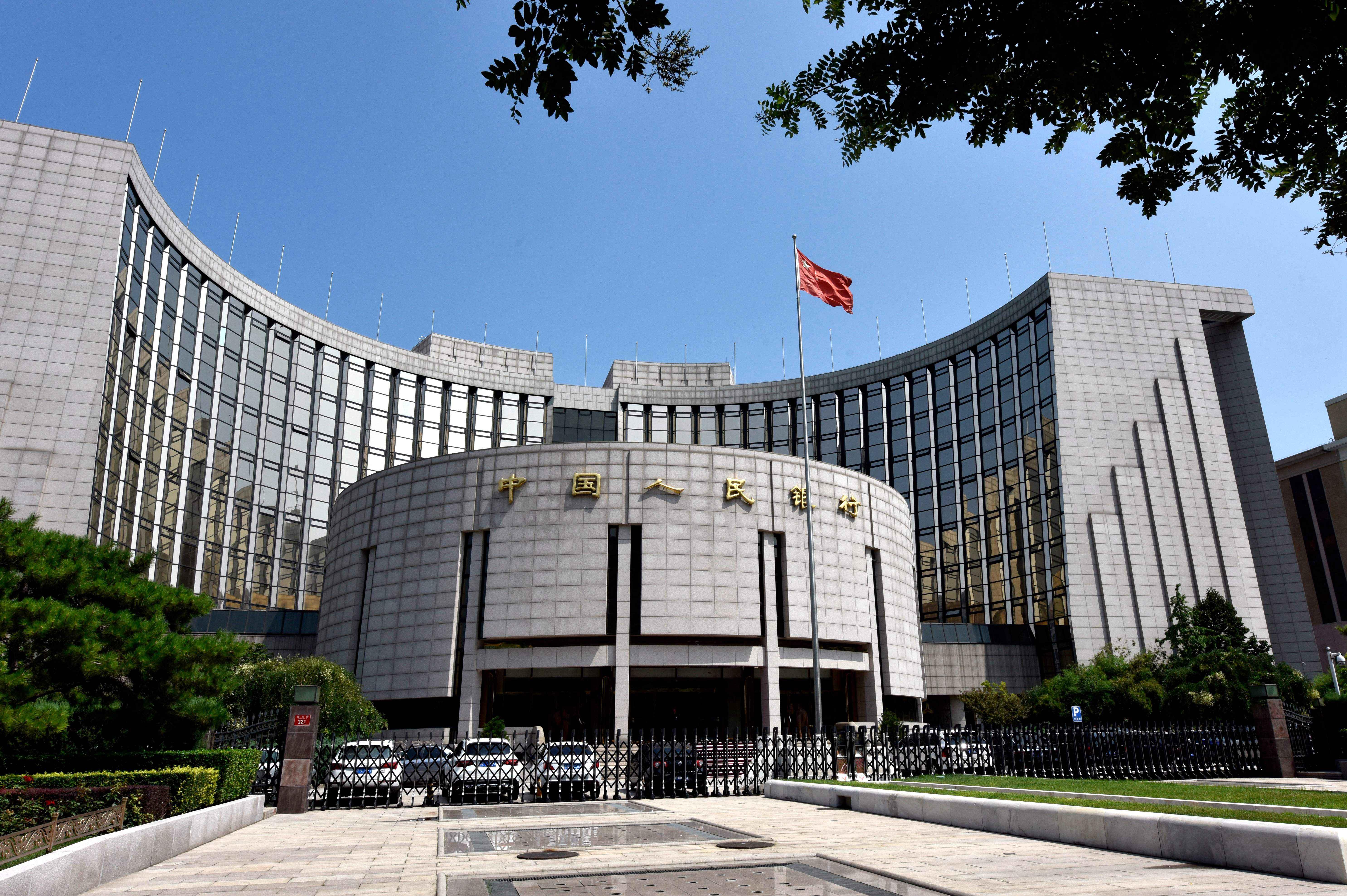 央行印发《非银行支付机构重大事项报告管理办法》