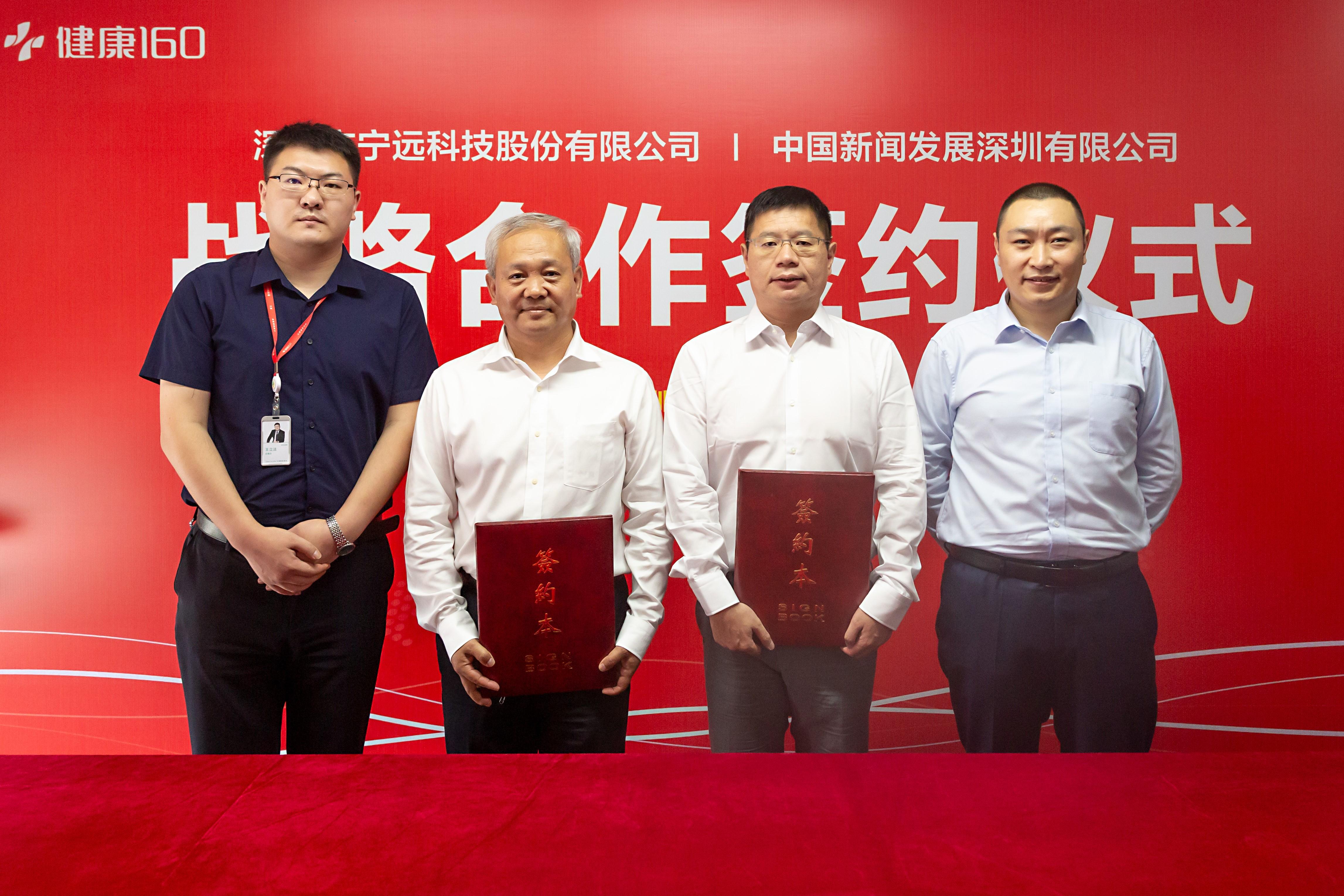 """""""健康160""""与中国新闻发展深圳有限公司签署战略合作协议"""