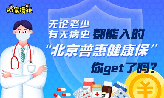 """无论老少、有无病史都能入的""""北京普惠健康保"""",你get了吗?"""