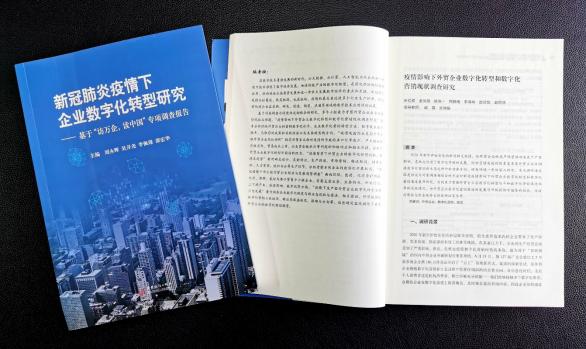 """""""访万企,读中国""""专项调查报告结集出版"""