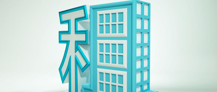 配套政策加速落地 住房保障体系建设稳步推进