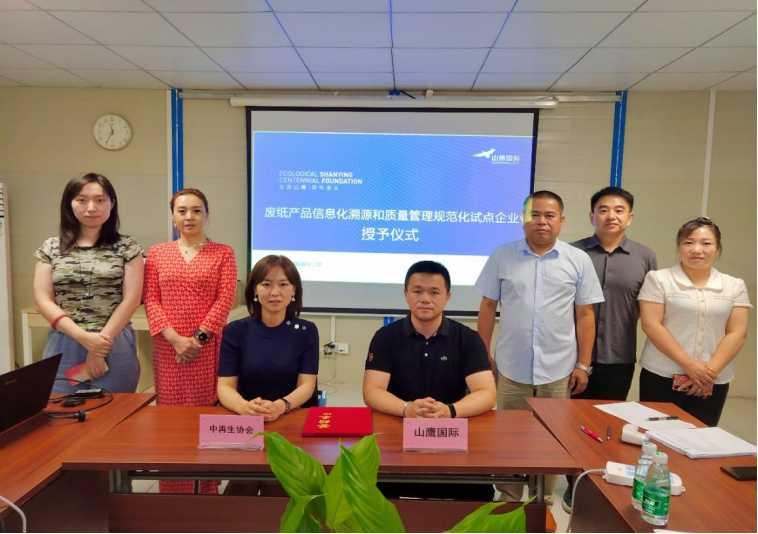 中再生协会与山鹰国际就《废纸加工行业规范条件》开展研讨