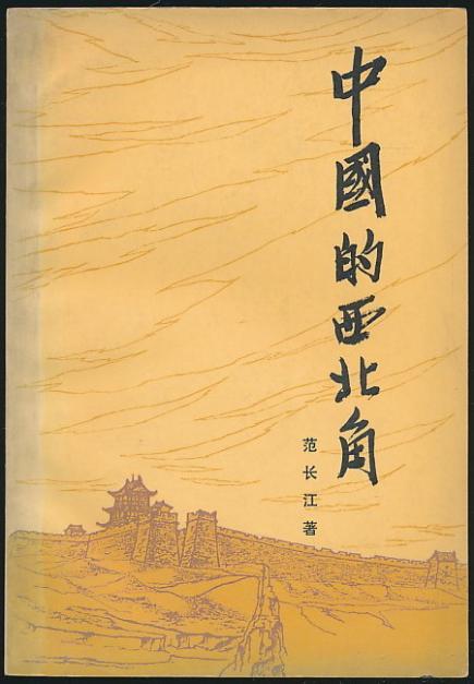 新华人书中的90年 奔向祖国的西北角