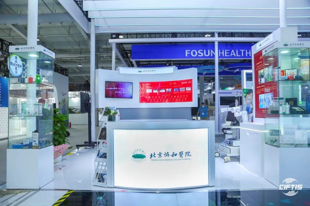 北京协和医院亮相2021服贸会 展示新服务、新技术
