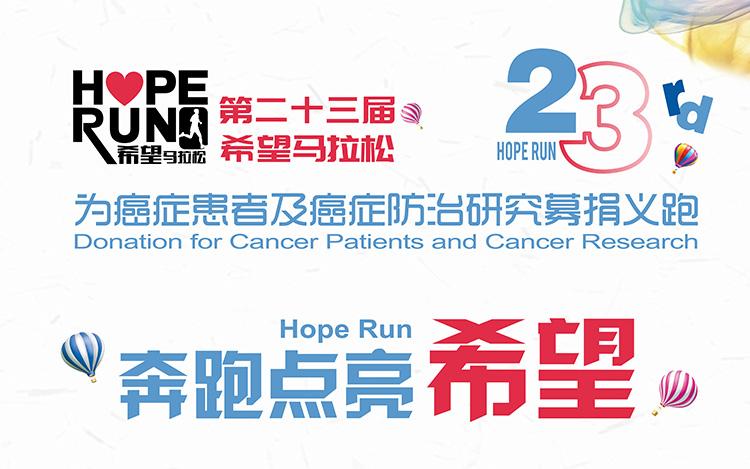 """""""奔跑点亮希望"""" 第23届希望马拉松义跑活动10月开跑"""