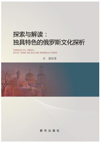 《探索与解读:独具特色的俄罗斯文化探析》|俄语的历史发展
