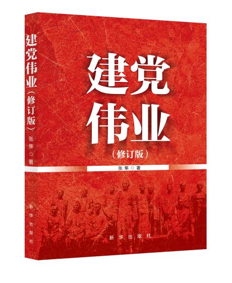 《建党伟业》(修订版)出版发行