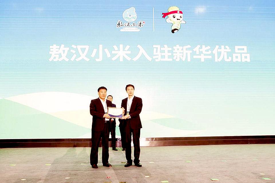 敖汉小米与新华社民族品牌工程启动专项合作