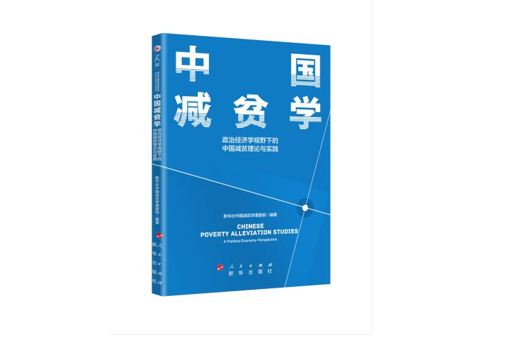 《中国减贫学:政治经济学视野下的中国减贫理论与实践》一书出版发行