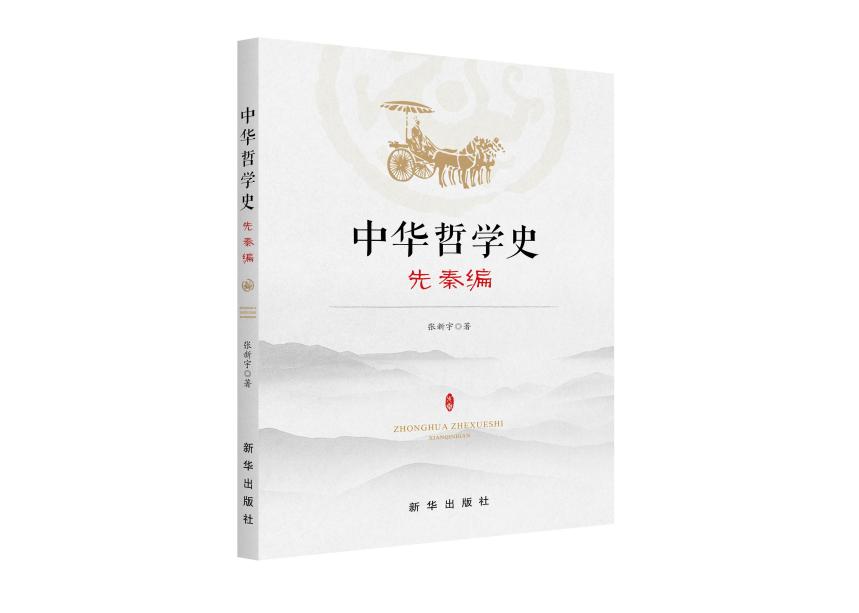 《中华哲学史·先秦编》|墨子:兼爱