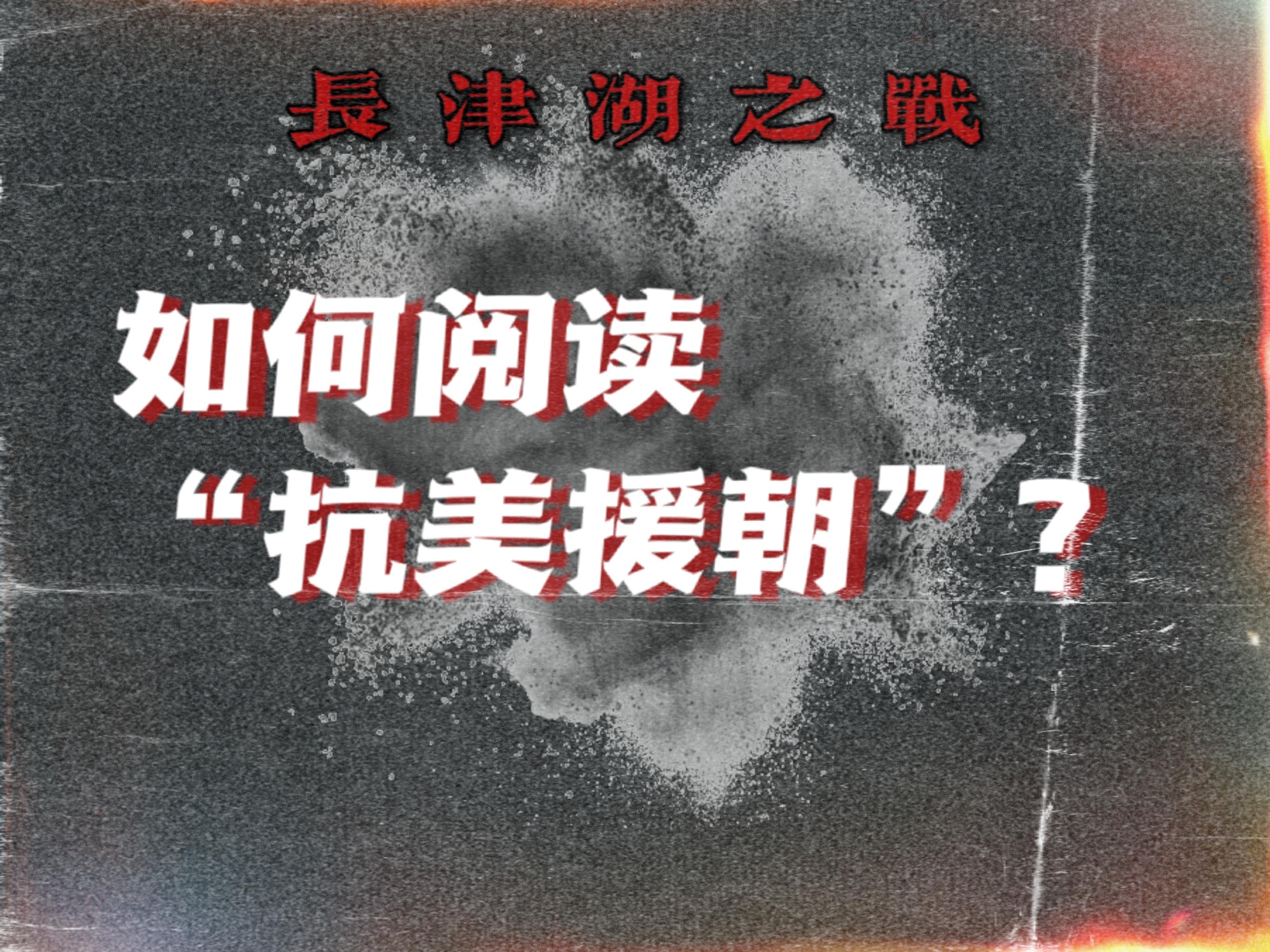 """电影《长津湖》燃情国庆档:今天,我们如何阅读""""抗美援朝""""?"""