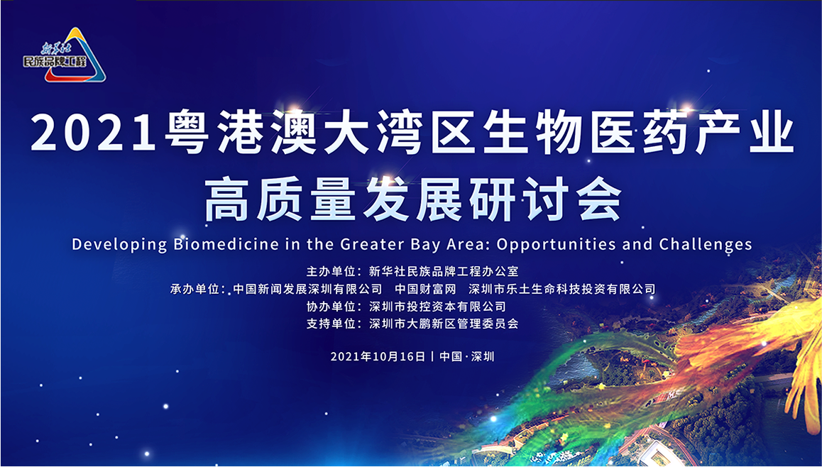2021粤港澳大湾区生物医药产业高质量发展研讨会