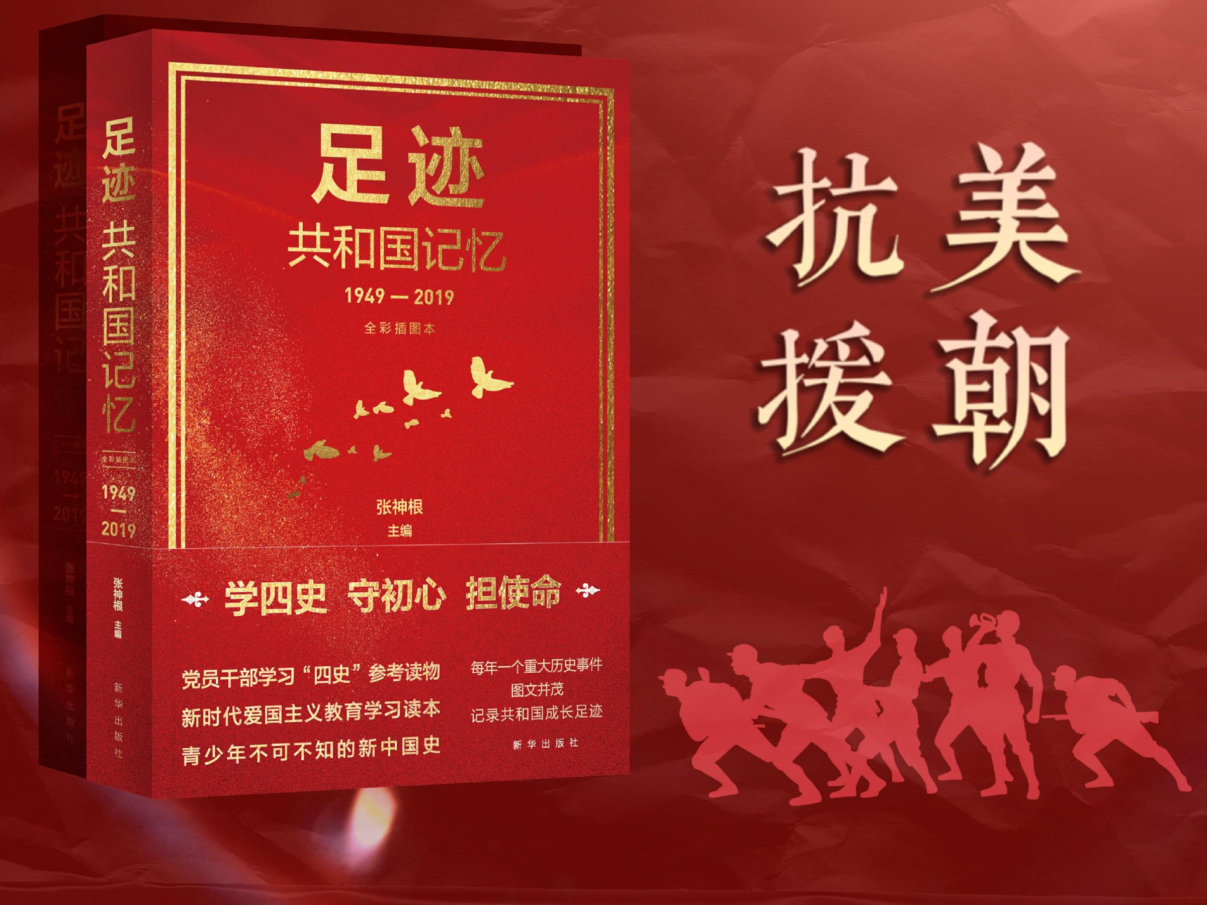 抗美援朝:毛泽东一生中最艰难的决策